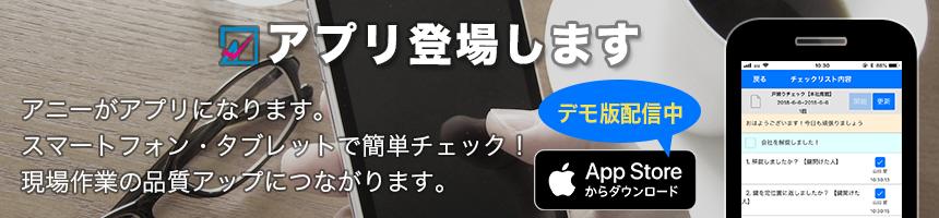 スマートフォンアプリ化