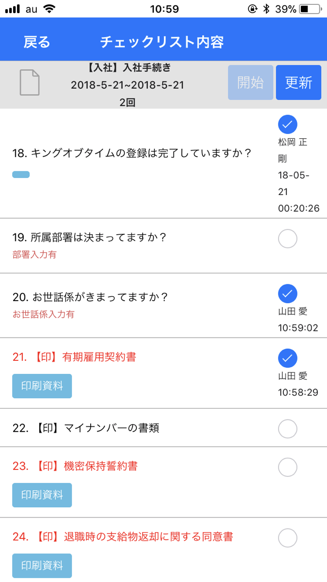 チェックリストのスマートフォン画面