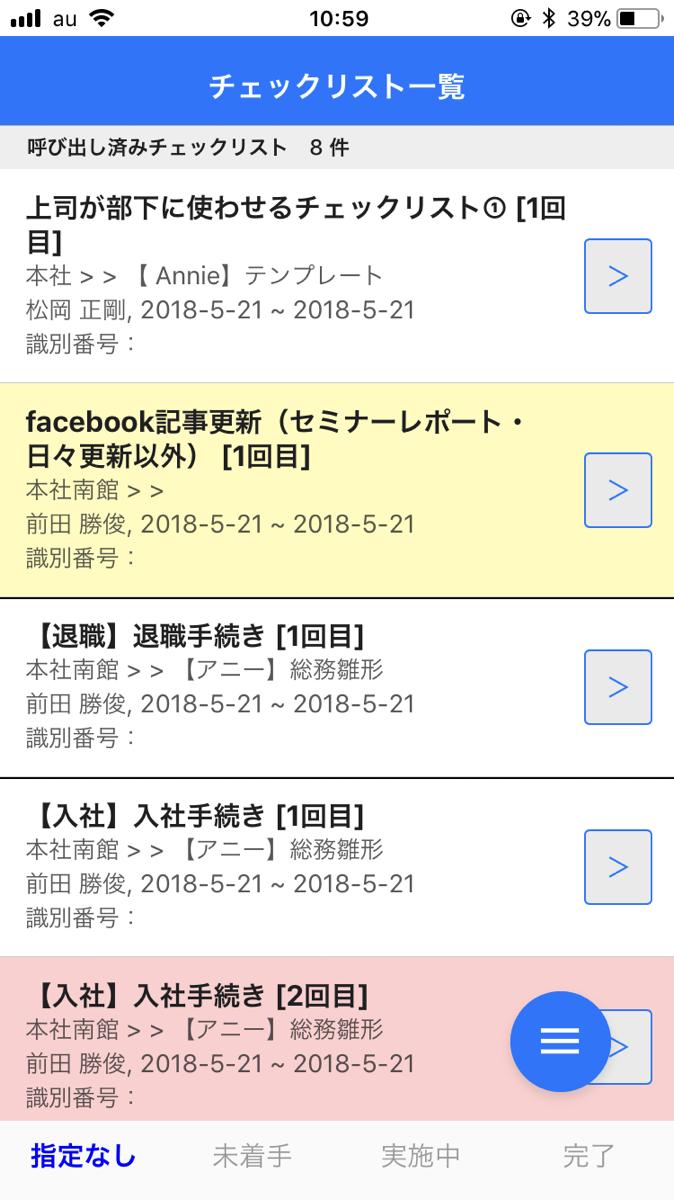 チェックリストのアプリ画面