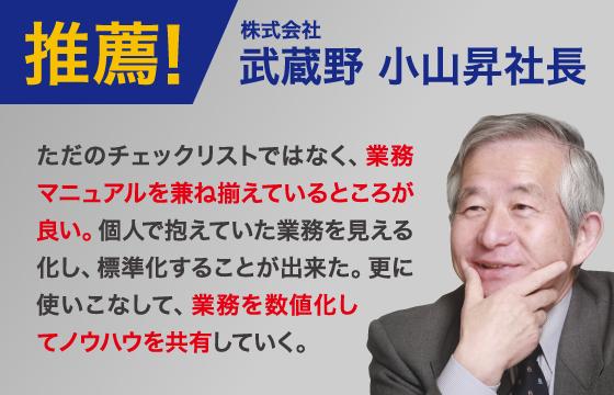 株式会社武蔵野 小山昇社長が推薦!