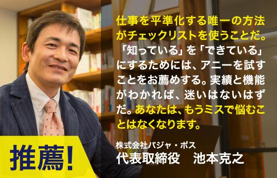株式会社パジャ・ポス 池本克之代表取締役が推薦!