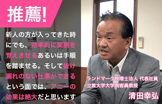ランドマーク税理士法人 清田幸弘代表社員も推薦!