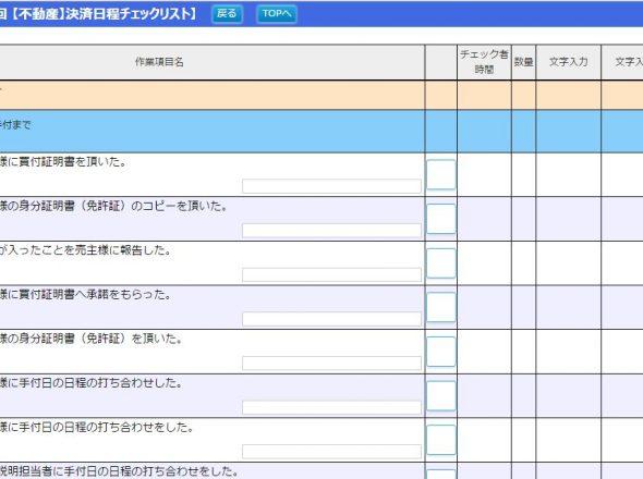 導入事例:株式会社愛媛総合センター様の場合(不動産)