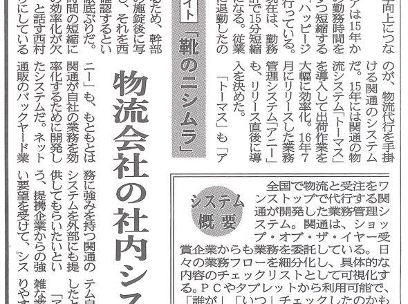 メディア掲載|日本ネット経済新聞