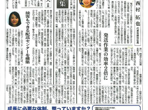 メディア掲載|ネット経済新聞2017年7月13日号