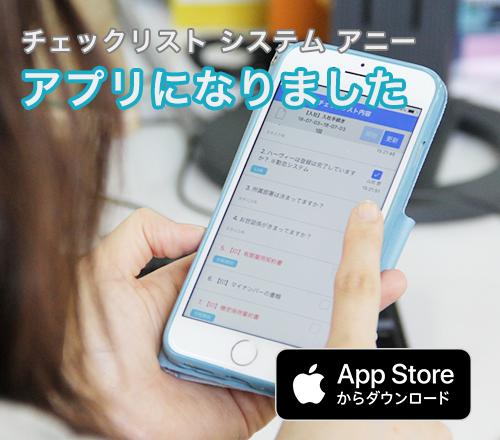 【アプリ リリース】Appleストアでアニーアプリ配信!