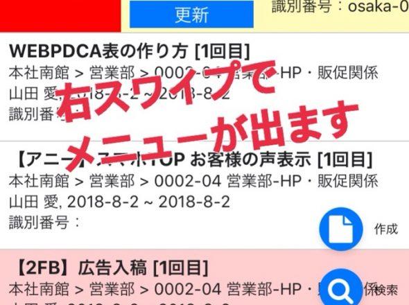 アニーアプリ化について【バージョンアップ情報】2018年08月03日更新