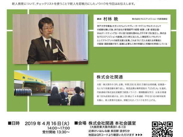 共催セミナー情報|4月16日(火)株式会社クロスアンビション様共催セミナー
