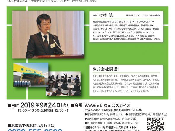 共催セミナー情報|9月24日(火)株式会社クロスアンビション様共催セミナー【無料】