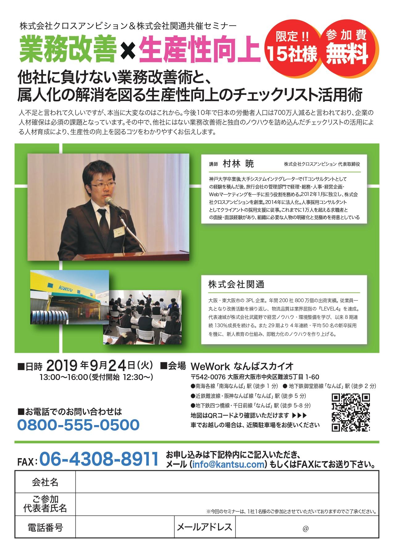 株式会社クロスアンビション様共催セミナーチラシ