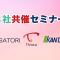 共催セミナー情報|4月18日(木)SATORI株式会社様×株式会社シンカ様共催セミナー