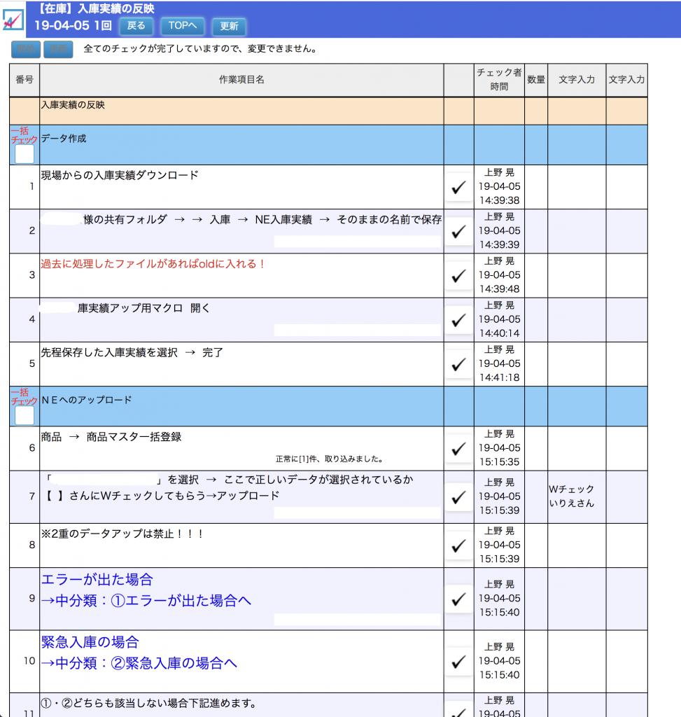 実際の業務で使用している、チェックリストシステム「アニー」の画面
