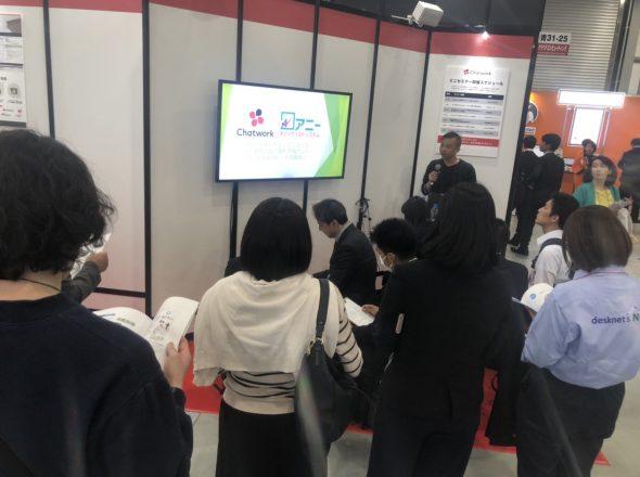 Chatwork×株式会社関通共催セミナー開催中