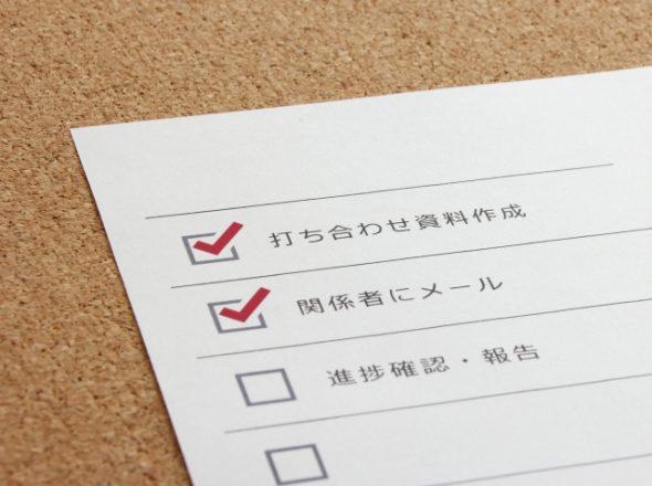 使えるチェックリストを作る3つのポイント|チェックリスト作成方法