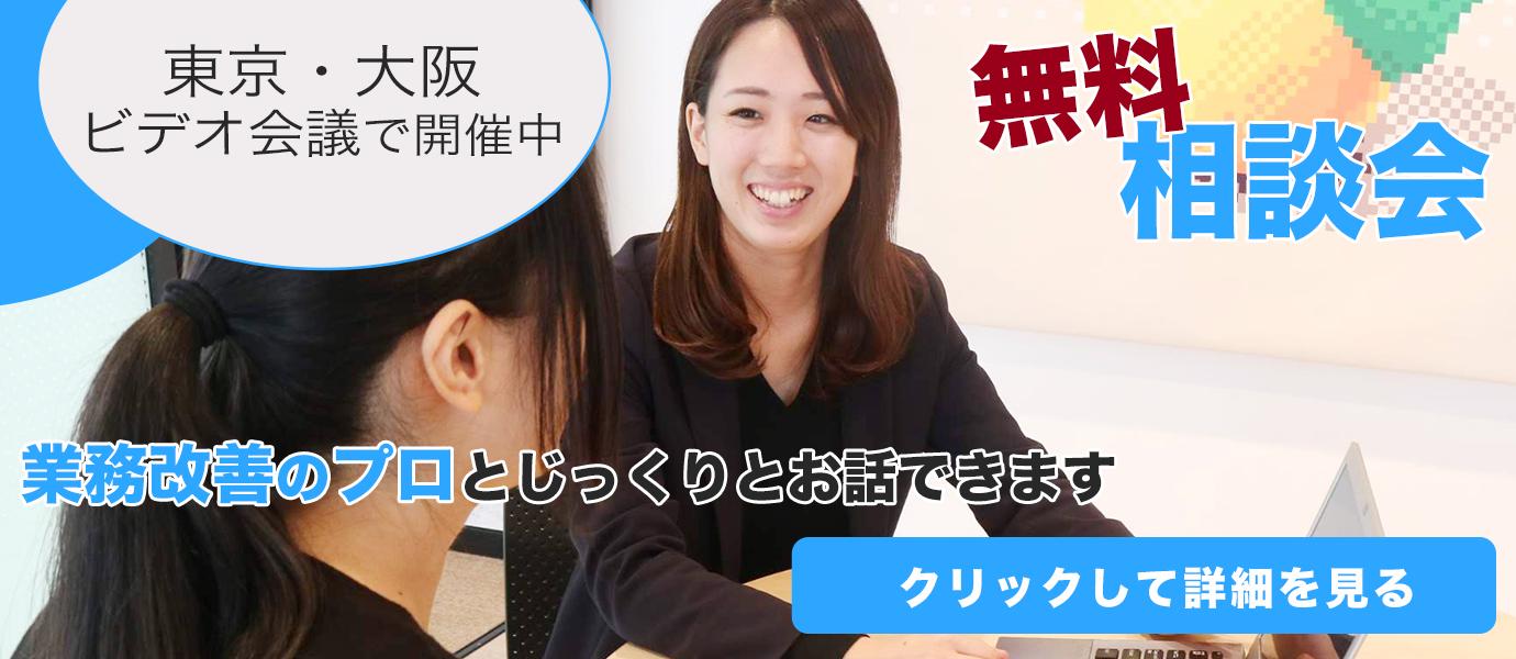 無料相談会、東京・大阪・ビデオ会議で開催中!業務商談のプロとじっくりとお話できます