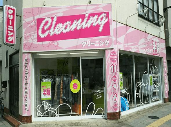 東京都葛飾区に本社を持つクリーニング業を営む<br>株式会社東洋ランドリー
