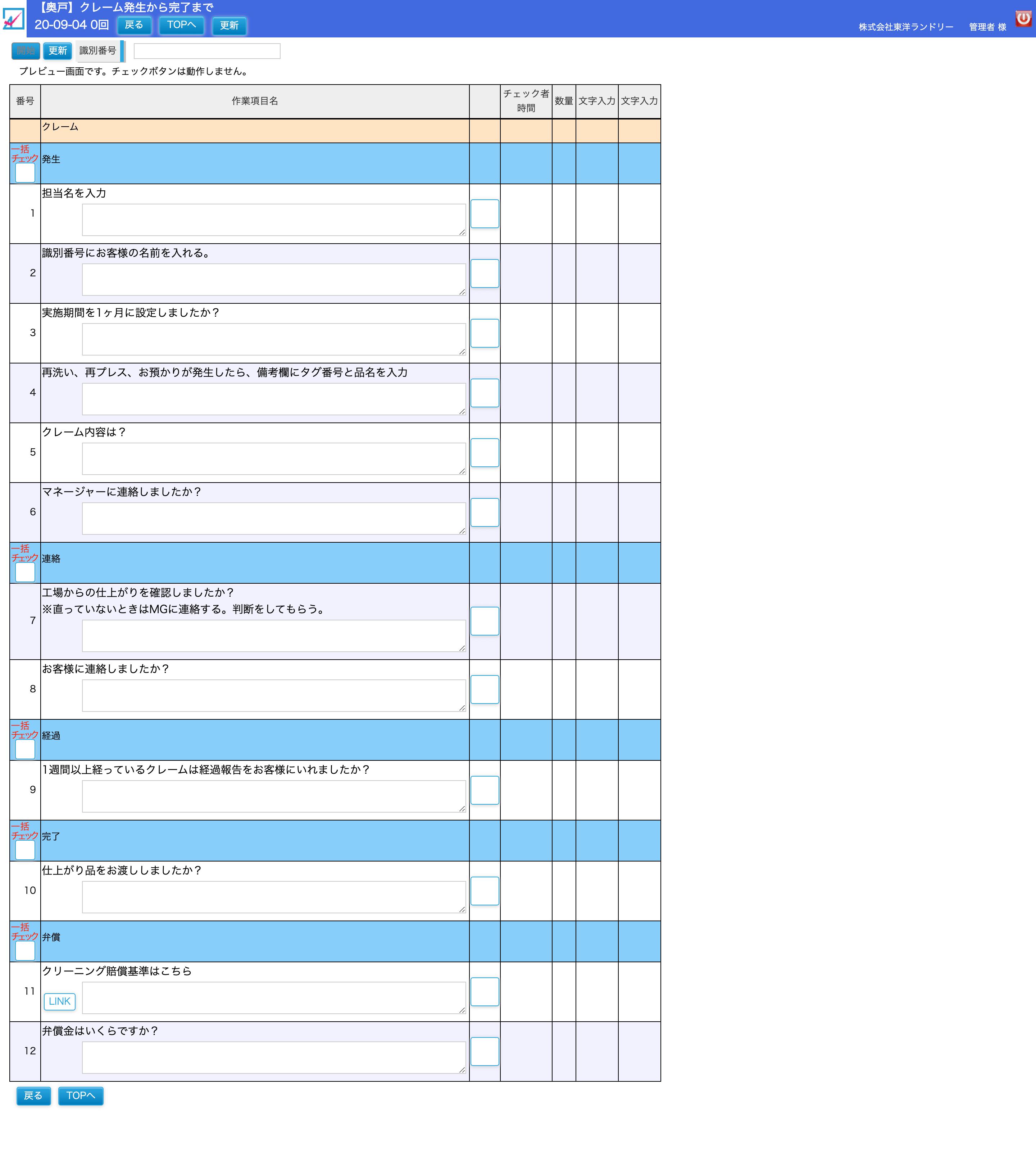 クレーム対応リスト
