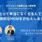 会計事務所様向け 業務改善ウェビナー決定!