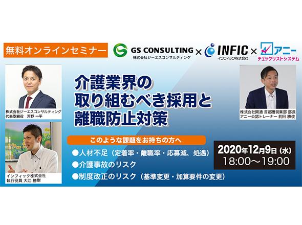 介護業向け共催ウェビナー開催!