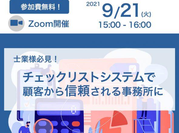 9/21 会計事務所様向け無料ウェビナー開催!